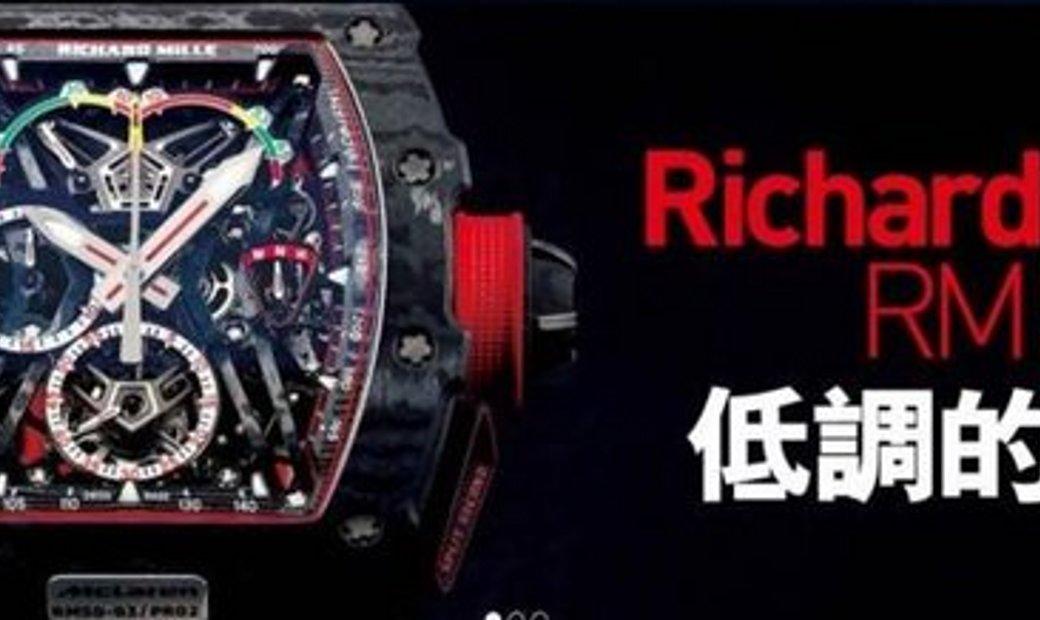 Richard Mille NEW LIMITED 75 PIECE Ultralight McLaren F1 RM 50-03 Tourbillon