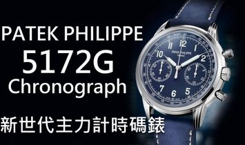 Patek Philippe [NEW] Complications Chronograph 5172G Blue Dial Watch